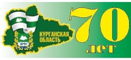 Курганской области - 70 лет!